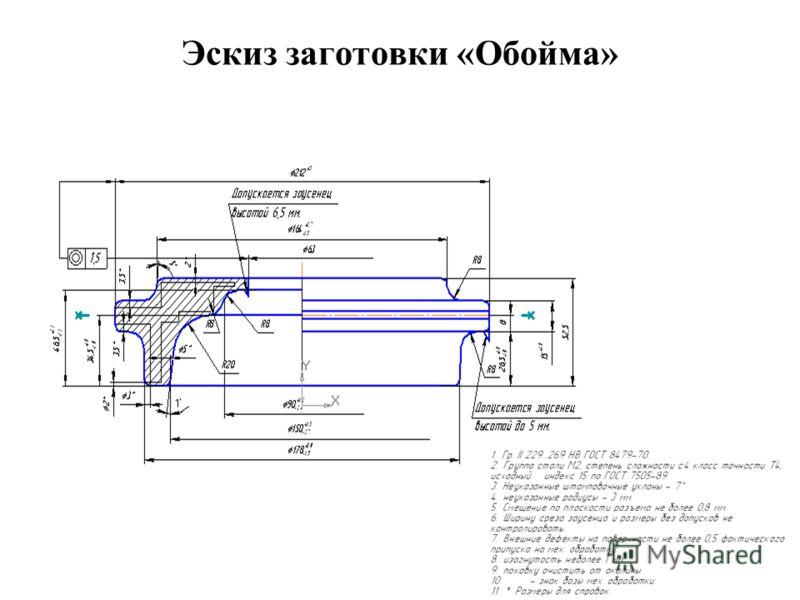 Эскиз заготовки «Обойма»