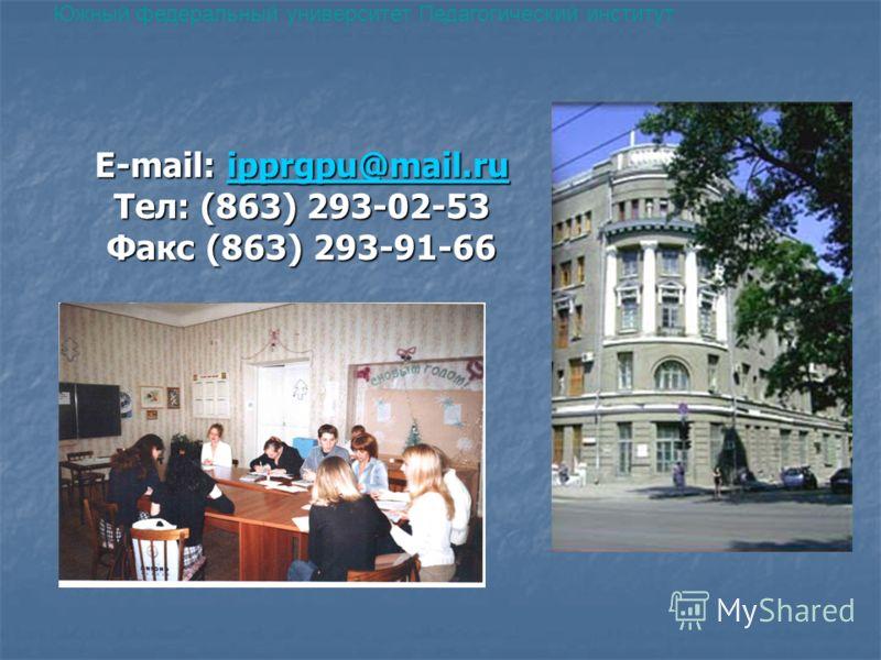E-mail: ipprgpu@mail.ru Тел: (863) 293-02-53 Факс (863) 293-91-66 ipprgpu@mail.ru Южный федеральный университет Педагогический институт