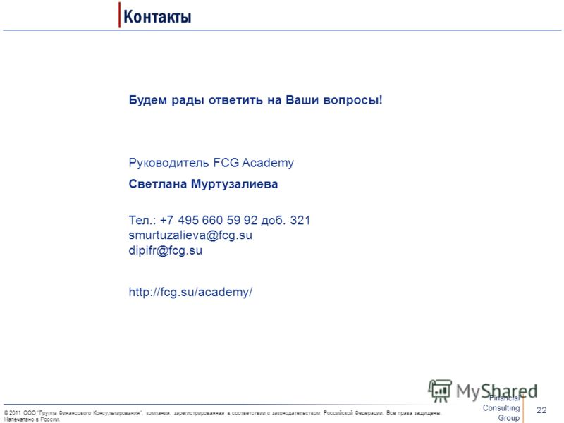 Financial Consulting Group 21 © 2011 ООО
