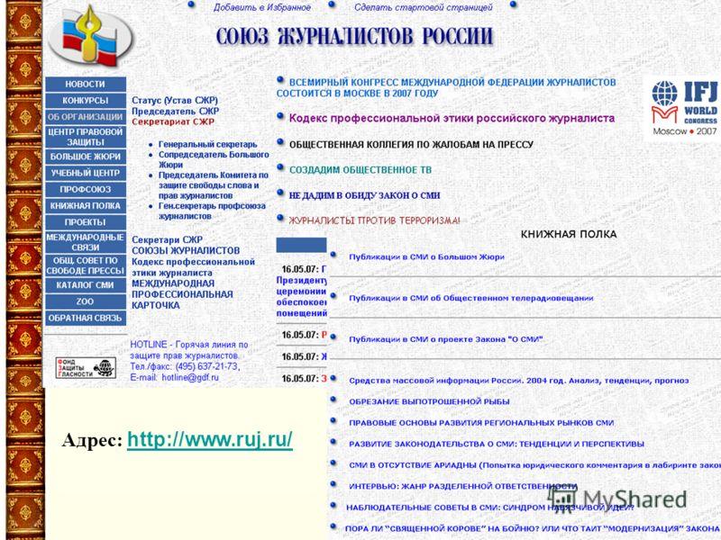 Адрес: http://www.ruj.ru/ http://www.ruj.ru/