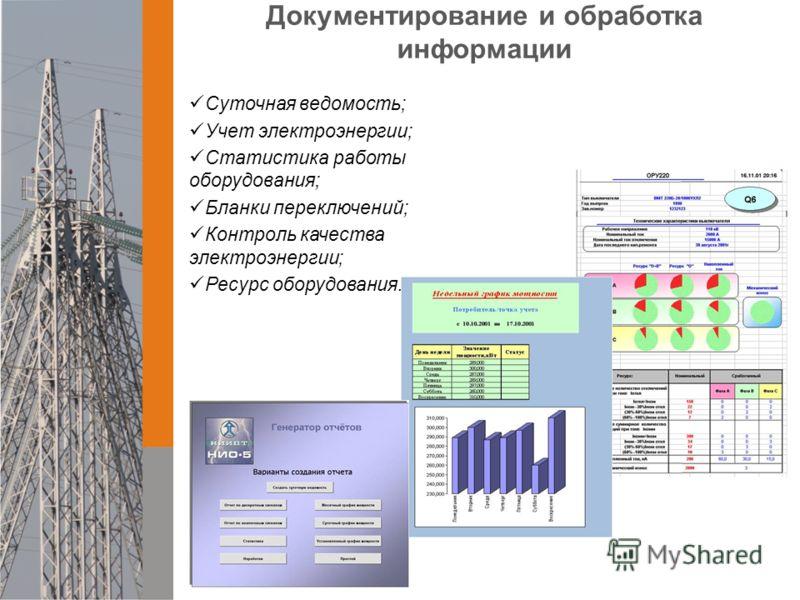 Документирование и обработка информации Суточная ведомость; Учет электроэнергии; Статистика работы оборудования; Бланки переключений; Контроль качества электроэнергии; Ресурс оборудования.