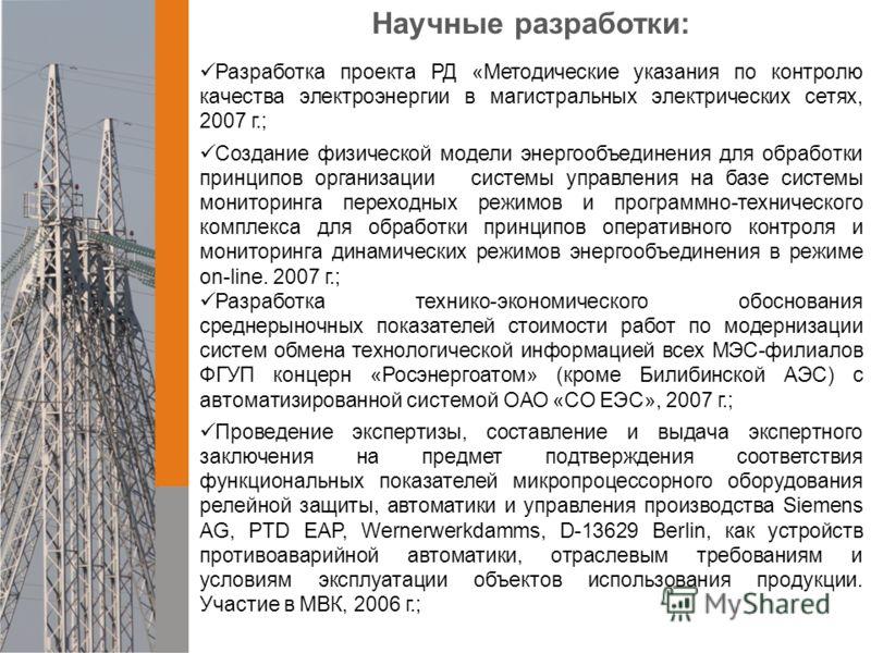 Разработка проекта РД «Методические указания по контролю качества электроэнергии в магистральных электрических сетях, 2007 г.; Создание физической модели энергообъединения для обработки принципов организации системы управления на базе системы монитор