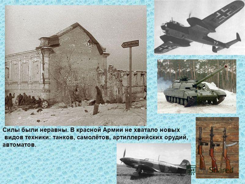Силы были неравны. В красной Армии не хватало новых видов техники: танков, самолётов, артиллерийских орудий, автоматов.