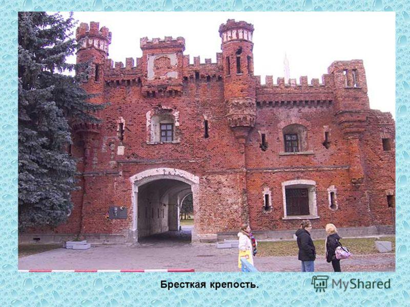 Бресткая крепость.
