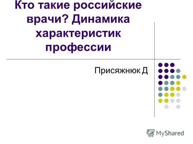 Кто такие российские врачи? Динамика характеристик профессии Присяжнюк Д