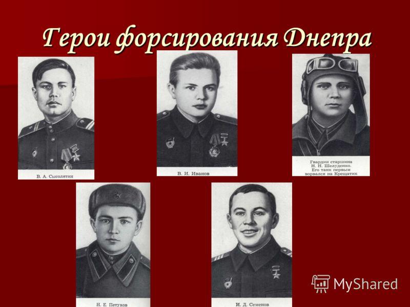 Герои форсирования Днепра