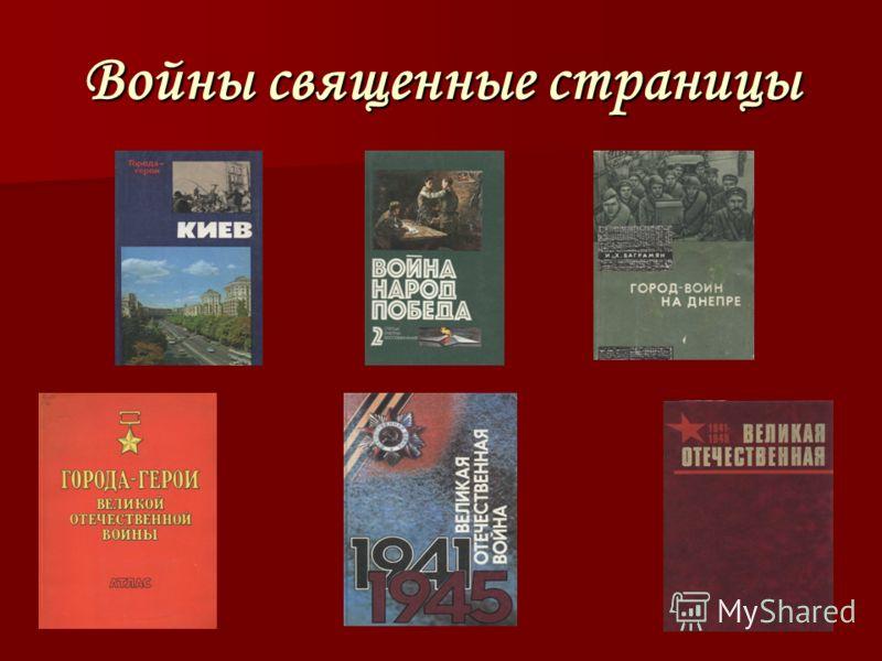 Войны священные страницы