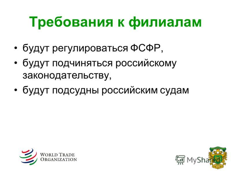 Требования к филиалам будут регулироваться ФСФР, будут подчиняться российскому законодательству, будут подсудны российским судам
