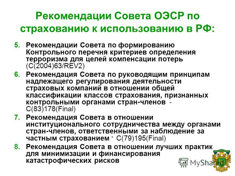 Рекомендации Совета ОЭСР по страхованию к использованию в РФ: 5.Рекомендации Совета по формированию Контрольного перечня критериев определения терроризма для целей компенсации потерь (С(2004)63/REV2) 6.Рекомендация Совета по руководящим принципам над