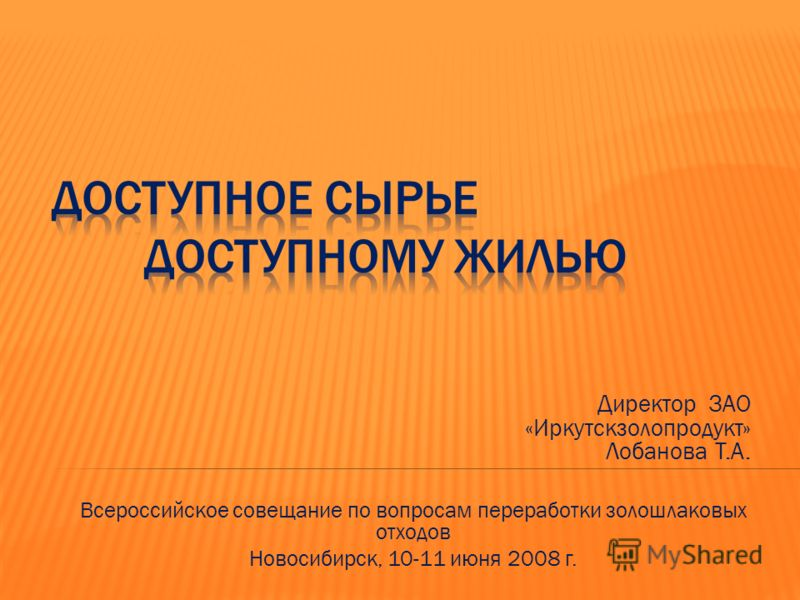 Всероссийское совещание по вопросам переработки золошлаковых отходов Новосибирск, 10-11 июня 2008 г. Директор ЗАО «Иркутскзолопродукт» Лобанова Т.А.