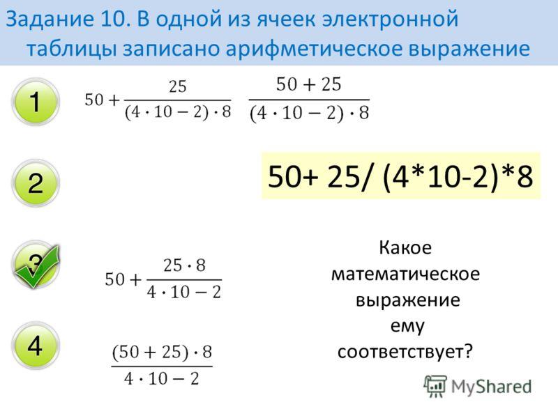 Задание 10. В одной из ячеек электронной таблицы записано арифметическое выражение 50+ 25/ (4*10-2)*8 Какое математическое выражение ему соответствует?