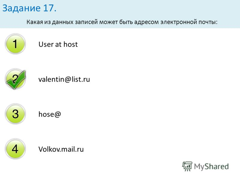 User at host valentin@list.ru hose@ Volkov.mail.ru Задание 17. Какая из данных записей может быть адресом электронной почты: