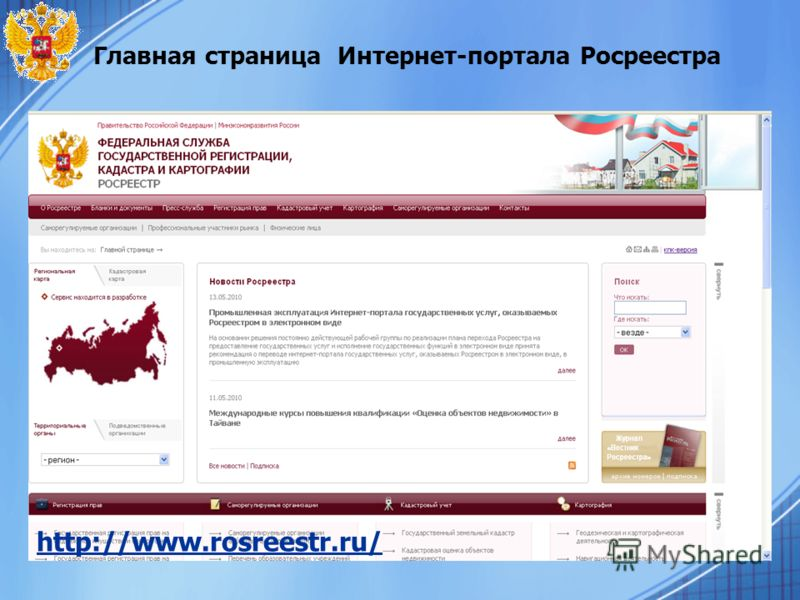 Главная страница Интернет-портала Росреестра http://www.rosreestr.ru/