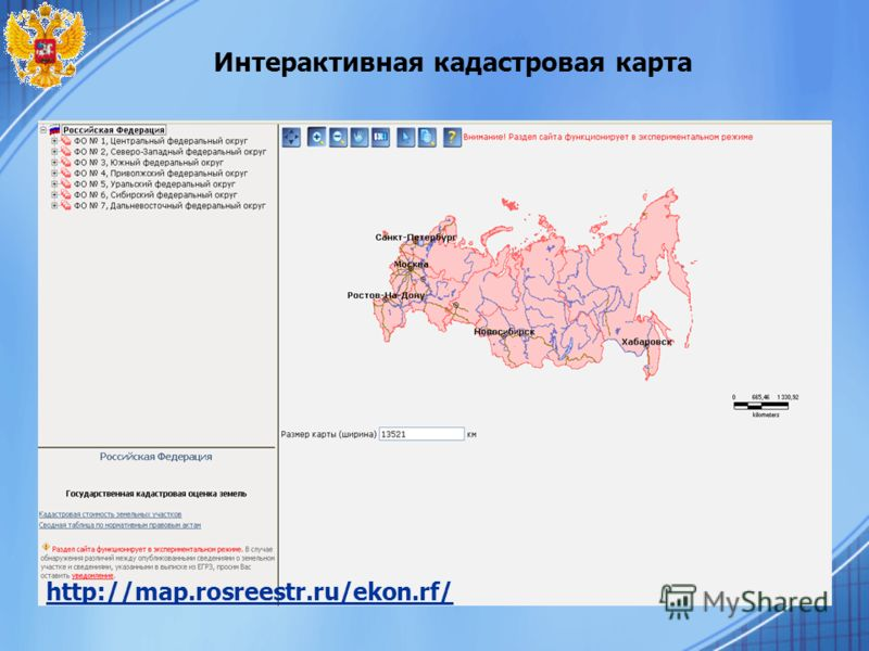 Интерактивная кадастровая карта http://map.rosreestr.ru/ekon.rf/