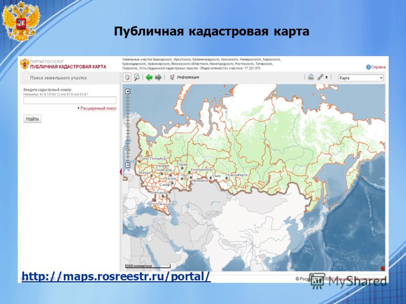 Публичная кадастровая карта http://maps.rosreestr.ru/portal/