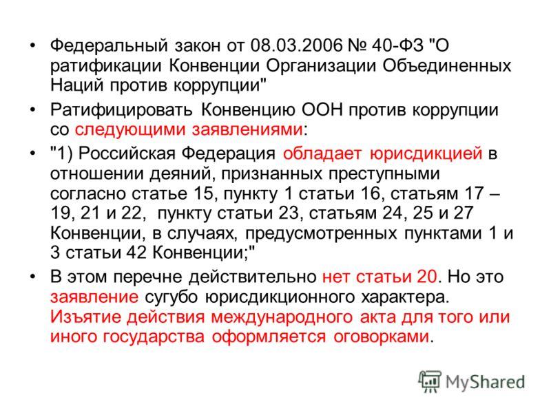 Федеральный закон от 08.03.2006 40-ФЗ