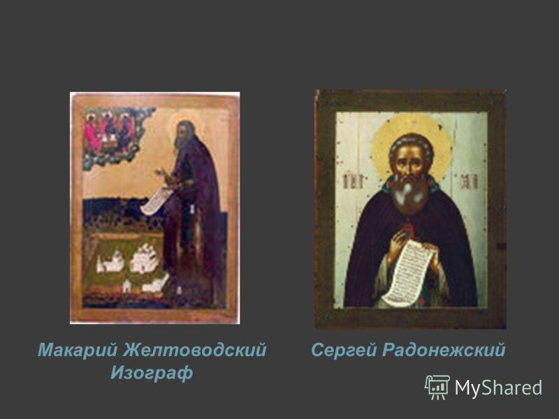 Макарий Желтоводский Изограф Сергей Радонежский