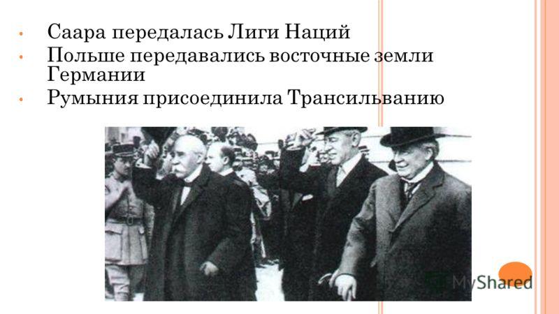 Саара передалась Лиги Наций Польше передавались восточные земли Германии Румыния присоединила Трансильванию