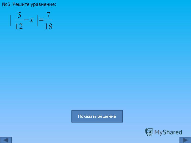 4.Решить уравнение: Показать решение