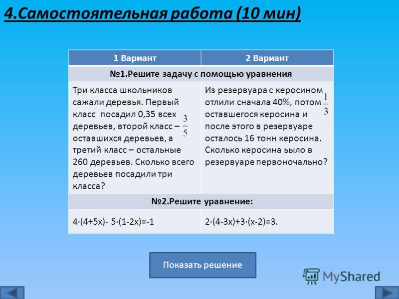 5. Решите уравнение: Показать решение