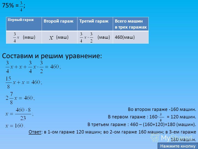 Длина всего пути Первый день Второй день Третий день х (км) (км) 24 км Составим и решим уравнение: Ответ: длина всего пути равна 120 километров. Нажмите кнопку