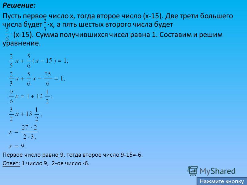 75% = ; Составим и решим уравнение: Во втором гараже -160 машин. В первом гараже : 160· = 120 машин. В третьем гараже : 460 – (160+120)=180 (машин). Ответ: в 1-ом гараже 120 машин; во 2-ом гараже 160 машин; в 3-ем гараже 180 машин. Первый гараж Второ