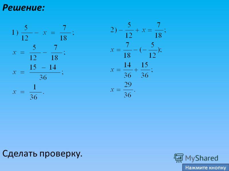 Решение: Ответ: 1) 2) или 0,75; 3) 2,6.
