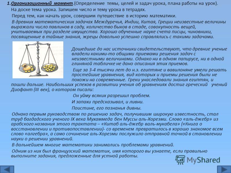 Тип урока: повторительно-обобщающий Структура урока: Организационный момент Устная работа Решение уравнений и задач на составление уравнений Самостоятельная работа Подведение итогов урока Определение домашнего задания.