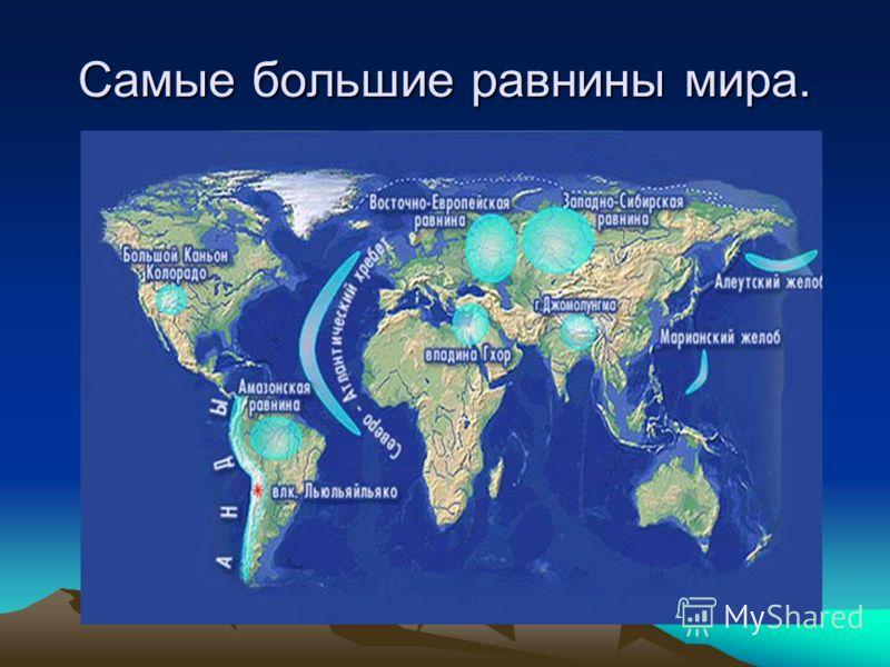 Самые большие равнины мира.