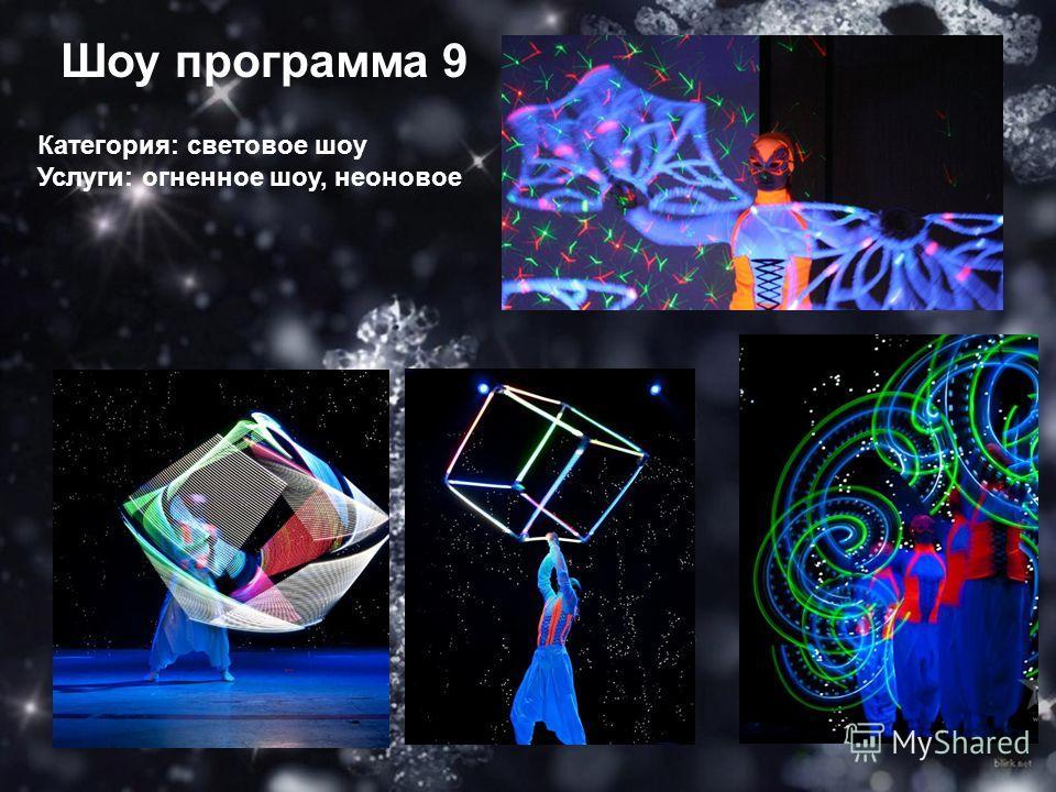 Шоу программа 9 Категория: световое шоу Услуги: огненное шоу, неоновое
