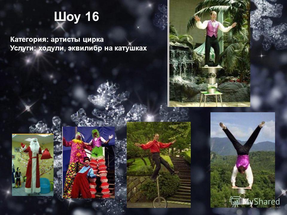 Шоу 16 Категория: артисты цирка Услуги: ходули, эквилибр на катушках