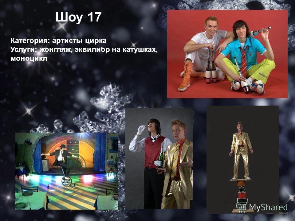 Шоу 17 Категория: артисты цирка Услуги: жонгляж, эквилибр на катушках, моноцикл