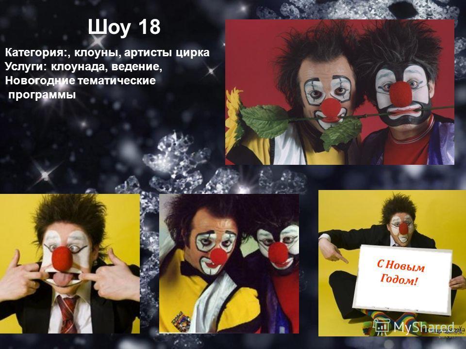 Шоу 18 Категория:, клоуны, артисты цирка Услуги: клоунада, ведение, Новогодние тематические программы С Новым Годом!