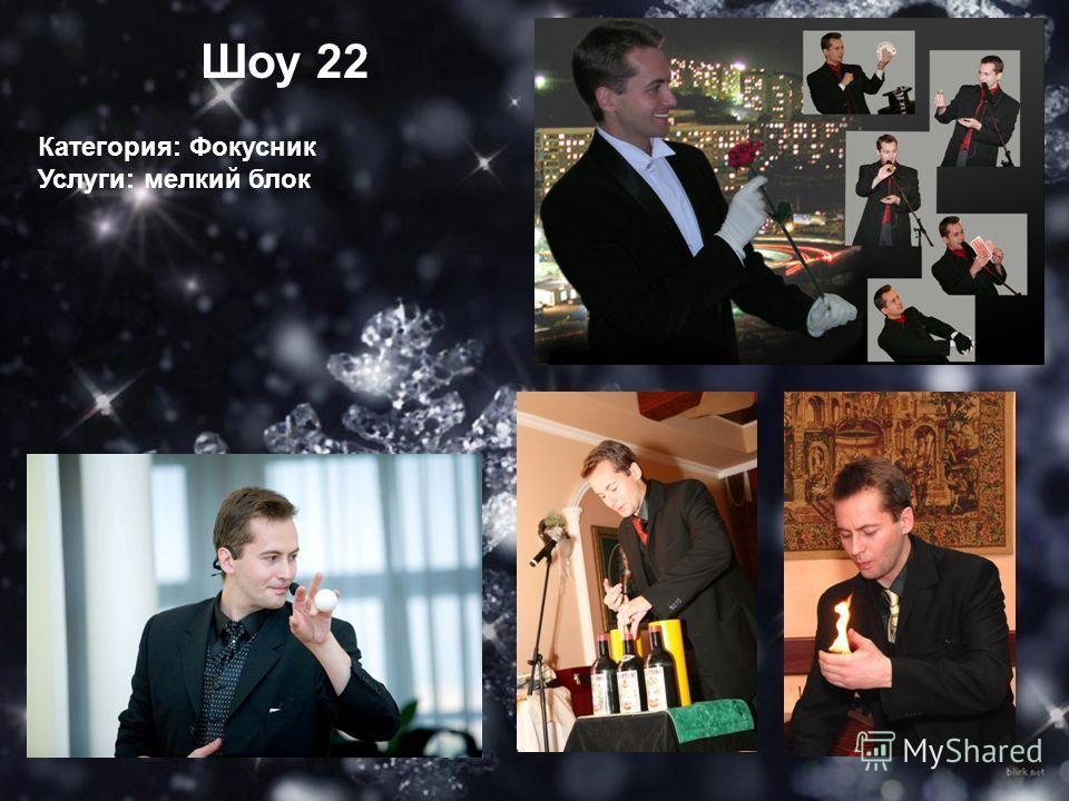 Шоу 22 Категория: Фокусник Услуги: мелкий блок