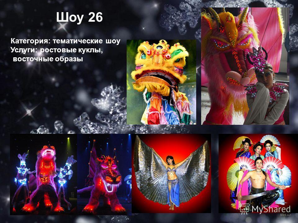 Шоу 26 Категория: тематические шоу Услуги: ростовые куклы, восточные образы