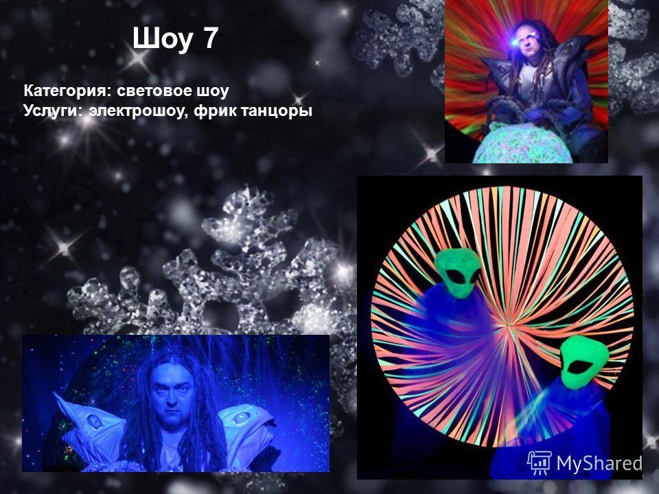 Шоу 7 Категория: световое шоу Услуги: электрошок, фрик танцоры