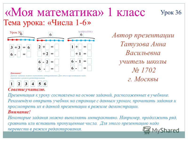 Васильевна учитель школы 1702 г москвы