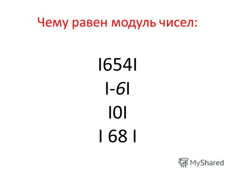 Загадка: Я на ней – число-граница. Где встану я – там чисел штаб. А числам разрешают разместиться на ней Я, направленье и масштаб.