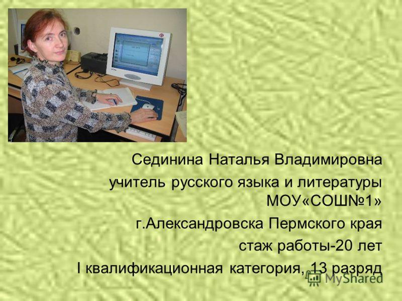 Владимировна учитель русского языка