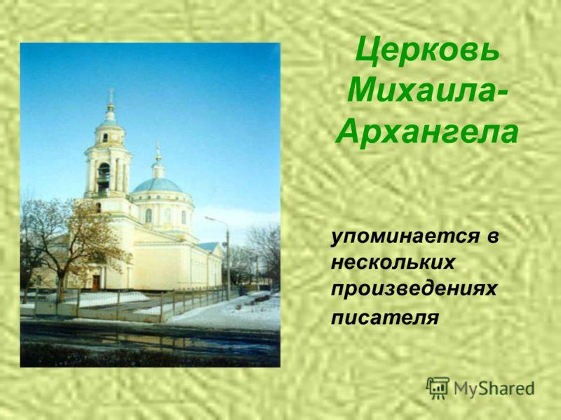 Церковь Михаила- Архангела упоминается в нескольких произведениях писателя