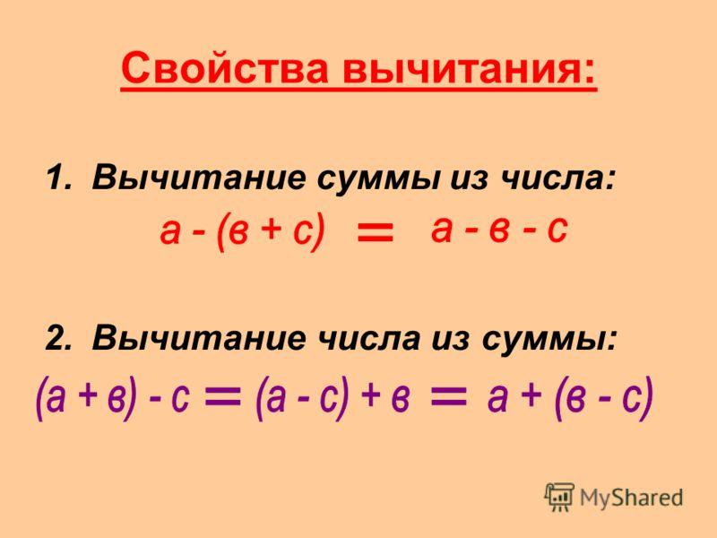 Свойства вычитания: 1.Вычитание суммы из числа: 2.Вычитание числа из суммы: