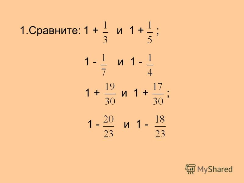 1.Сравните: 1 + и 1 + ; 1 - и 1 - 1 + и 1 + ; 1 - и 1 -