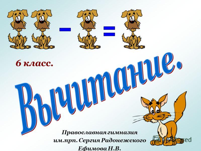 Православная гимназия им.прп. Сергия Радонежского Ефимова Н.В. 6 класс.