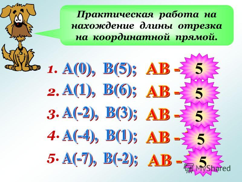 Практическая работа на нахождение длины отрезка на координатной прямой. 1. 5 2. 5 3. 5 4. 5 5. 5