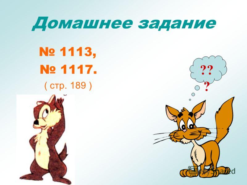 Домашнее задание 1113, 1117. ( стр. 189 ) ?? ?