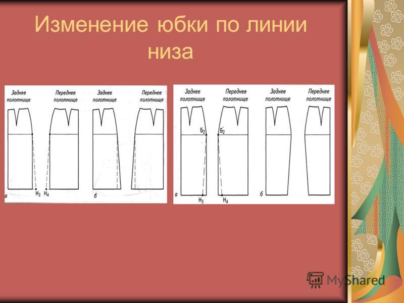 Изменение юбки по линии низа