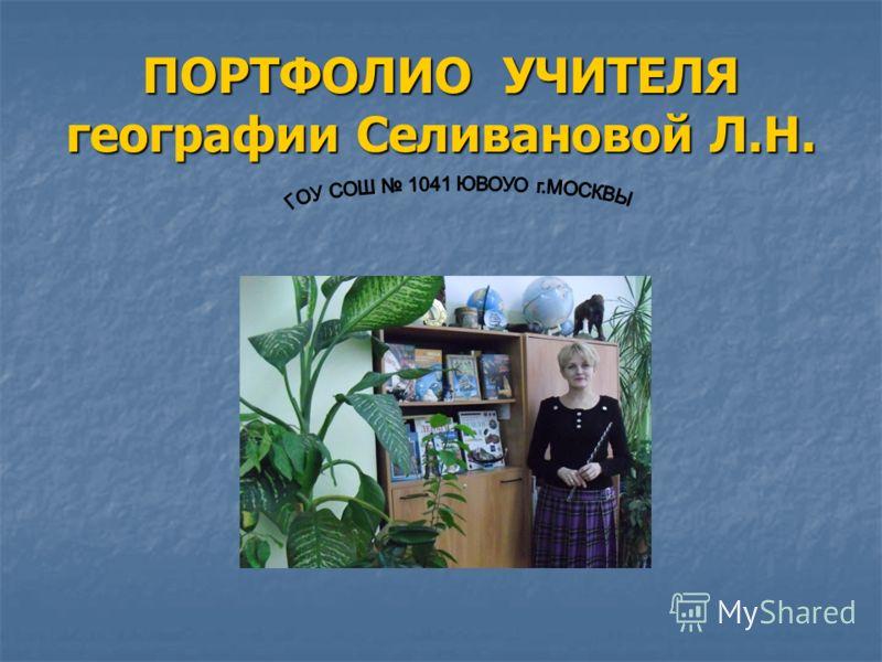 ПОРТФОЛИО УЧИТЕЛЯ географии Селивановой Л.Н. МЕСТОДЛ МЕСТОДЛ
