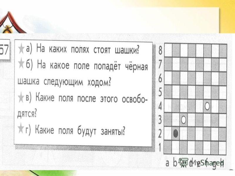у 56 (4,4)(4,2)(1,4)(4,1)(4,3)(1,4) (2,5)(4,4)(4,2)(1,1)(1,4) (3,2)(2,2)(3,3)(2,3)(2,1)(4,5)(2,1)(5,5)(2,3) 654321654321 1 2 3 4 5 6 ч н ь ее л у ч ш е бо га т с т в а э ё ф щ йп ы ж м и цъх р д к з я ю