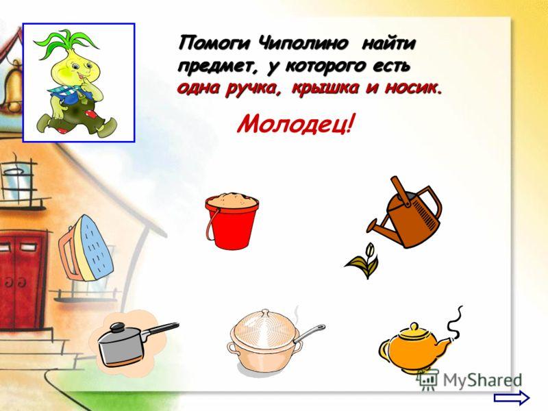 Помоги Буратино сосчитать всех лягушек. 12345678 910 11 1213141516 Молодец!