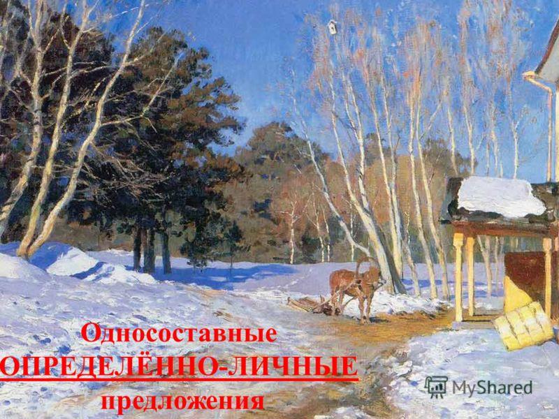 Односоставные ОПРЕДЕЛЁННО-ЛИЧНЫЕ предложения